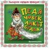 Любими детски приказки на Audioknigi.bg