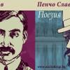 Audioknigi.bg отбелязва Световния ден на поезията