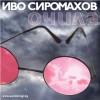 """""""Очила"""" – втора аудио книга от Иво Сиромахов"""