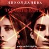 Ново от Никол Данева на Audioknigi.bg