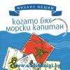 Най-новата книга на Михаил Вешим на Audioknigi.bg
