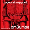 """Радослав Парушев разказва за """"Отвътре"""""""