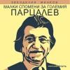 Нов автор с аудио книга за Парцалев