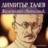 """""""Железният светилник"""" на Audioknigi.bg"""