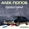 Ново предложение за аудио книга от Алек Попов