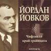 Ново аудио заглавие от Йовков на Audioknigi.bg