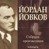 Събрани произведения от Йовков на Audioknigi.bg