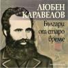 """""""Българи от старо време"""" звучи на аудио книга"""