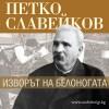 Поезия от Петко Славейков в аудио вариант