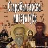 Най-новото от Audioknigi.bg – колекция Старобългарска литература