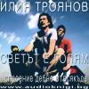Каним ви на среща с писателя Илия Троянов