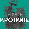 """Честито на Ангел Игов за наградата """"Христо Г. Данов"""""""