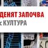 """Audioknigi.bg гостува в """"Денят започва с култура"""""""
