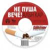 """""""Не пуша вече"""" от Алън Кар – вече и на аудио книга"""