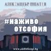 #НаЖивоОтСофия – най-новото на Audioknigi.bg