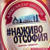 Чуйте откъси от #НаЖивоОтСофия на Александър Шпатов
