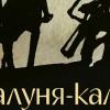 """Романът-сензация """"Калуня-каля"""" вече и на аудио книга"""