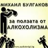 Аудио книги от Михаил Булгаков