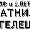 """Култовият роман """"Златният телец"""" е на Audioknigi.bg"""