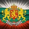 Честит празник на всички българи