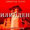 Цялата тетралогия на Димитър Талев вече е на Audioknigi.bg
