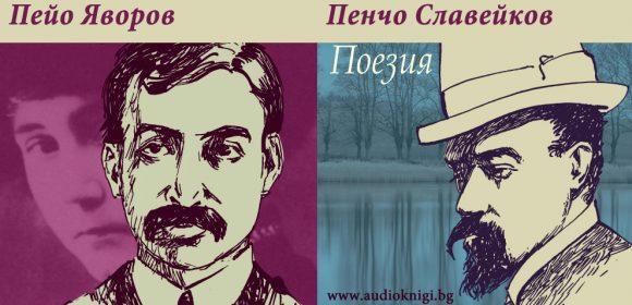 Яворов и Славейков