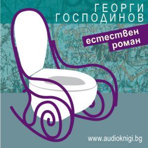 Естествен роман - Георги Господинов