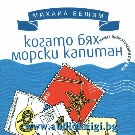 Михаил Вешим - Когато бях морски капитаан