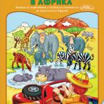 Образователен пакет за деца на ПАН