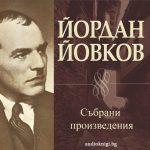 Йордан Йовков – Събрани произведения