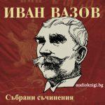 Иван Вазов – Събрани съчинения