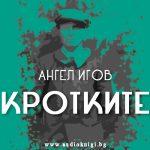 """Кротките – носител на наградата """"Христо Г. Данов"""""""