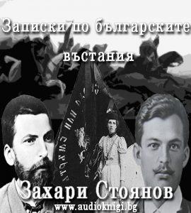 Zapiski-cover-3