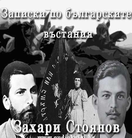 Захари Стоянов
