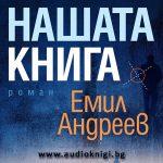 Нашата книга