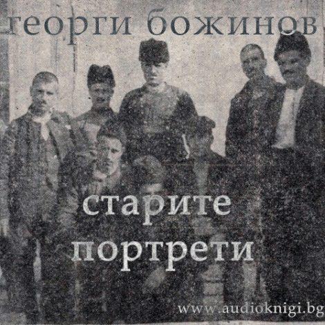 Georgi-Bojinov-Starite-portreti