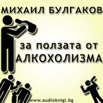 За ползата от алкохолизма